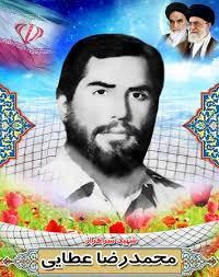 وصیتنامه سردار عطایی