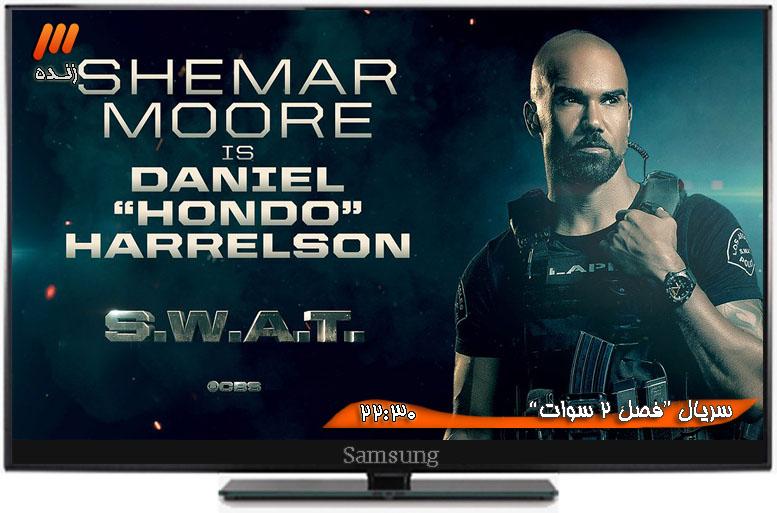 دانلود فصل 2 سریال S.W.A.T