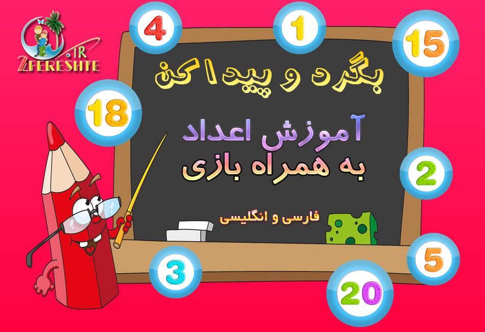 بازی آموزشی 1.2.3.4 آموزش اعداد ریاضی فارسی وانگلیسی