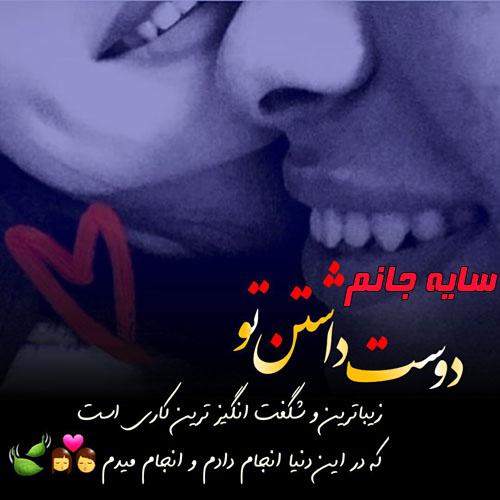 تصاویر عکس نوشته اسم سایه
