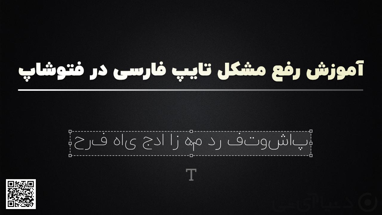 آموزش حل مشکل تایپ فارسی در فتوشاپ