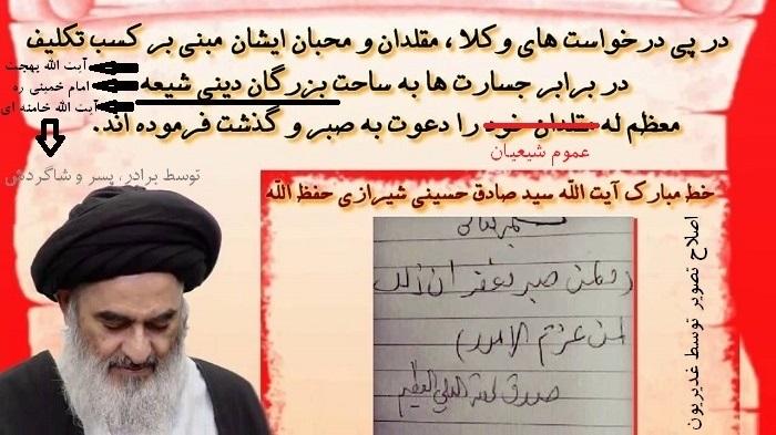 آیت الله اراکی: اطلاعات دقیق و مستندات حمایت لندن و ریاض از فرقه شیرازی ها را داریم!!