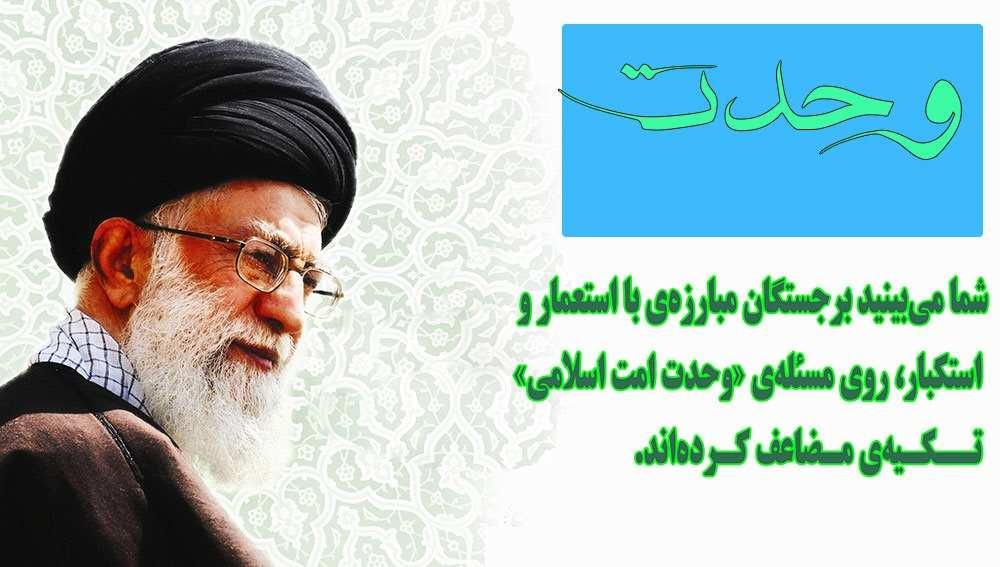Image result for وحدت اسلامی رهبر