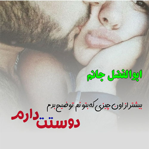 عکس نوشته اسم ابوالفضل جدید