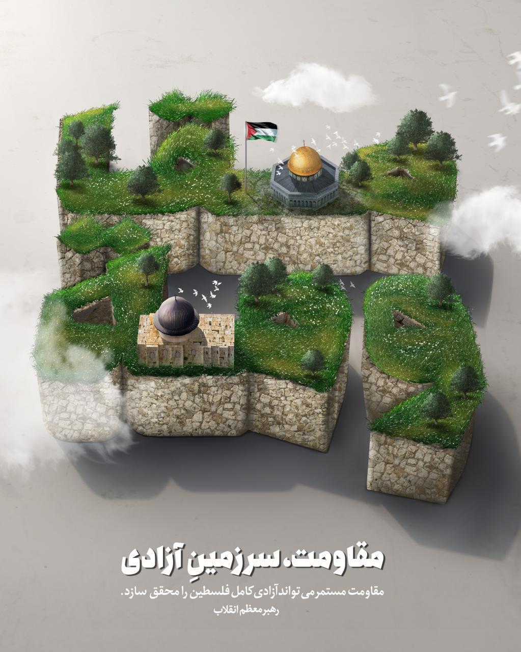 مقاومت، سرزمین آزادی