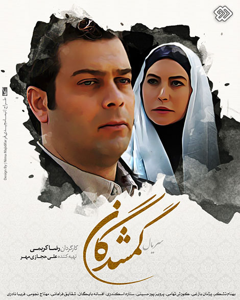 http://bayanbox.ir/view/4534515939647691094/tv-series-gomshodegan.jpg