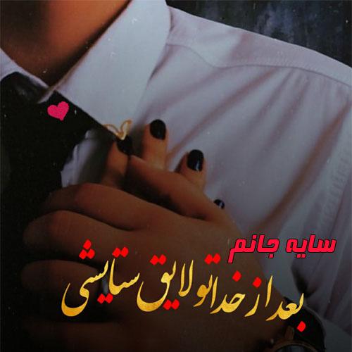 عکس نوشته با اسم سایه