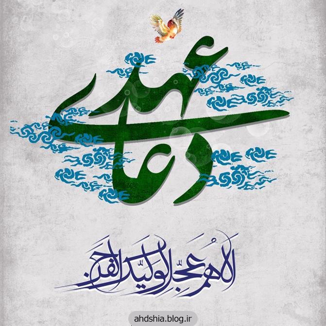 عکس پست دعای عهد