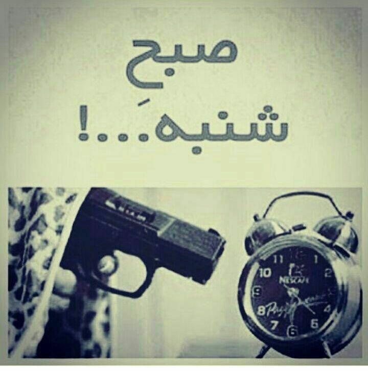 Image result for عکس نوشته روز شنبه