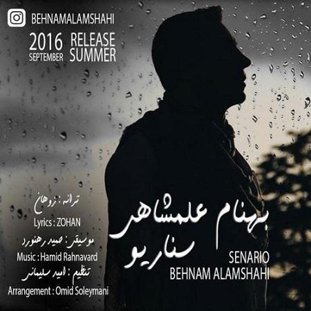 بهنام علمشاهی - سناریو