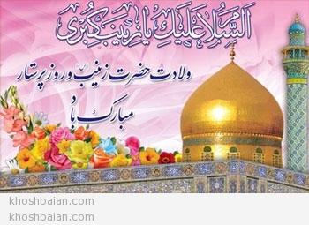 "Image result for تبریک ولادت حضرت زینب . روز پرستار"""