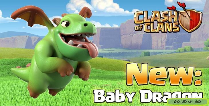 معرفی Baby Dragon , بچه دراگون