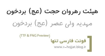 فونت فارسی تنها