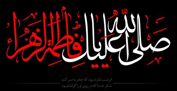 فاطمیه دوم 1394 محمد دورکی