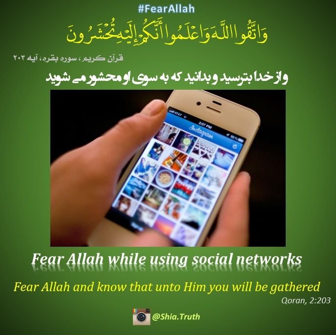 Shia Truth: Fear Allah everywhere even in Social networks