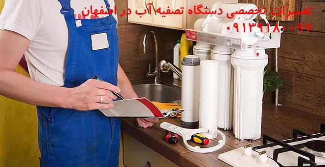 تعمیر دستگاه تصفیه آب   خانگی در اصفهان
