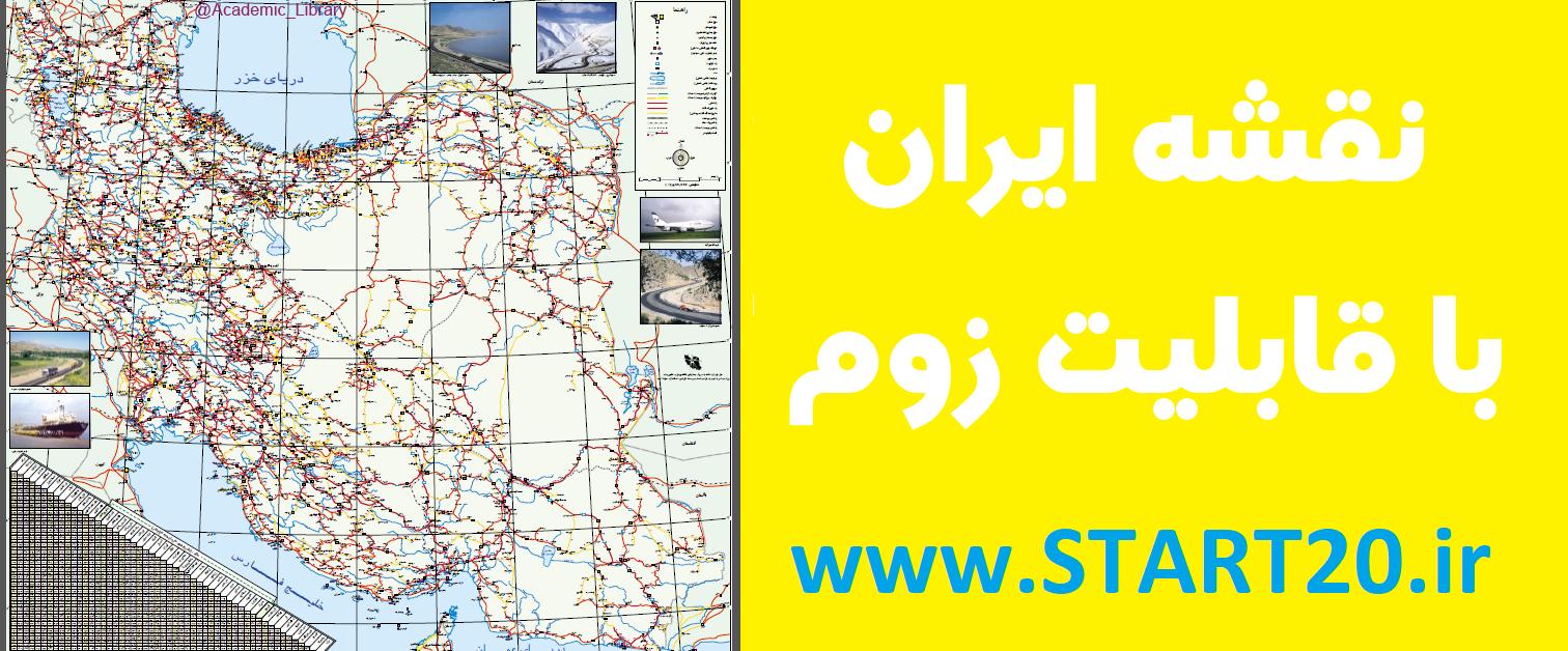 دانلود جدیدترین نقشه ایران+ قابلیت زوم بی نهایت(سال 99)