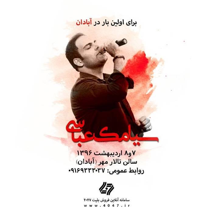 کنسرت سیامک عباسی - 7 و 8 اردیبهشت در آبادان