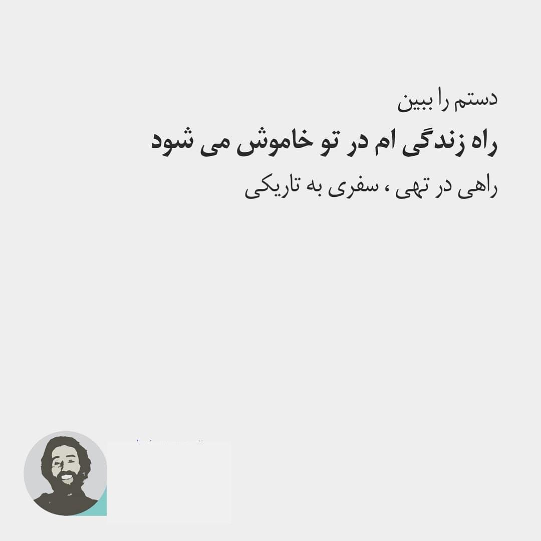 """عکس نوشته """"راه زندگی ام در تو خاموش می شود"""" سهراب سپهری برای پروفایل"""