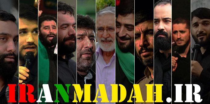 WWW.IRANMADAH.IR