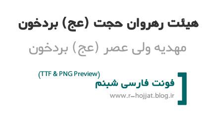 فونت فارسی شبنم