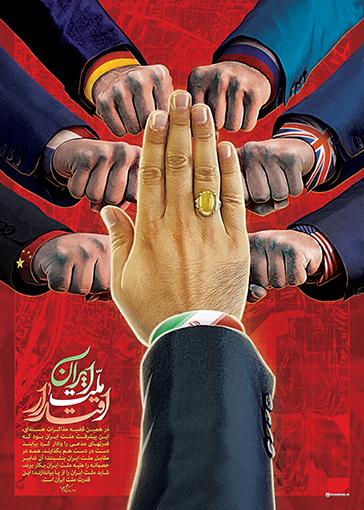 اقتدار ملت ایران