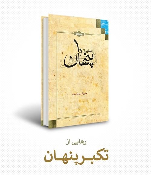 http://bayanbox.ir/view/4636024942381491040/Panahian-Book-9.jpg