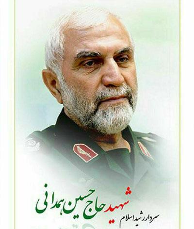 سردار شهید همدانی