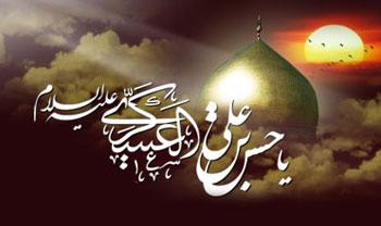متن اس ام اس و پیامک جدید به مناسبت شهادت امام حسن عسگری ع اذر 94