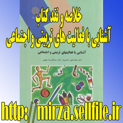 خلاصه و نقد کتاب آشنایی با فعالیت های تربیتی و اجتماعی