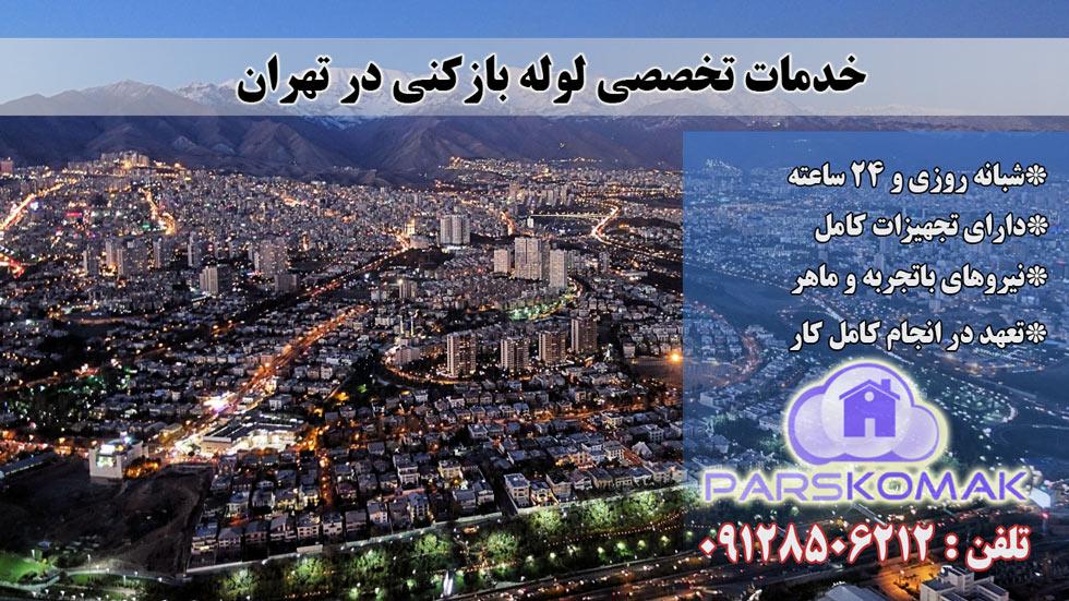 لوله بازکنی دروازه دولت تهران با تجهیزات کامل