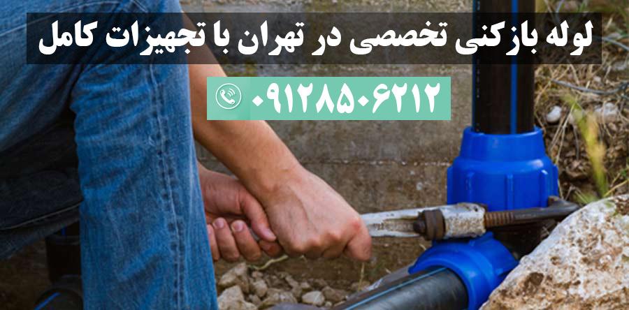 لوله بازکنی جنت آباد مرکزی در تهران با تجهیزات پیشرفته