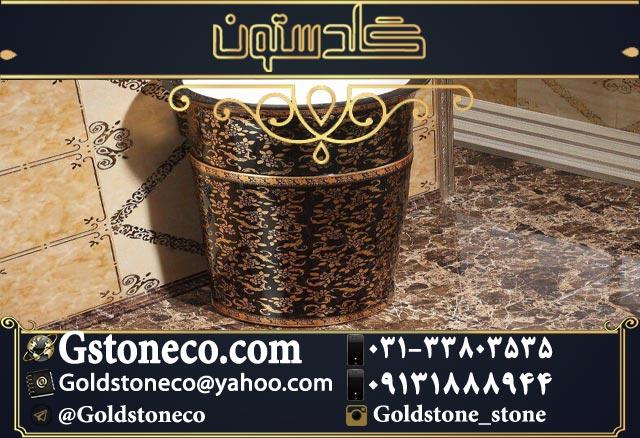سنگ ترکیه و سنگ مرمریت قابل استفاده در سرویس بهداشتی