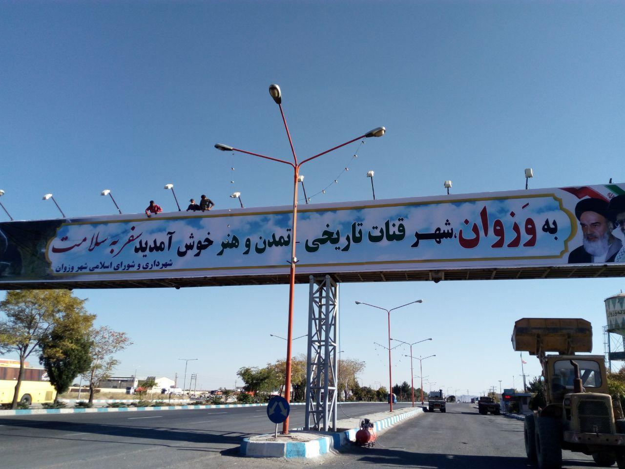 شهرداری وزوان :وزوان شهر قنات تاریخی ، تمدن و هنر