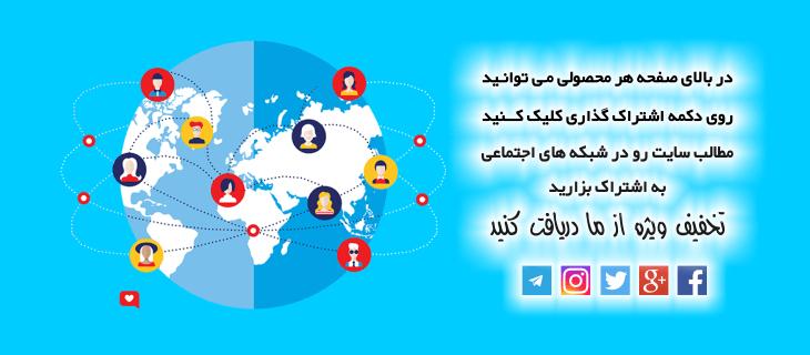 شبکه های اجتماعی بانک اطلاعات مشاغل