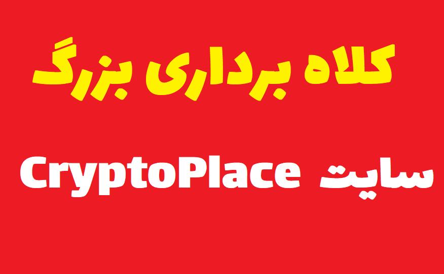 کلاه برداری سایت  CryptoPlace