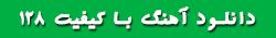 دانلود آهنگ جدید آرشاوین و عمران طاهری بنام رز سیاه