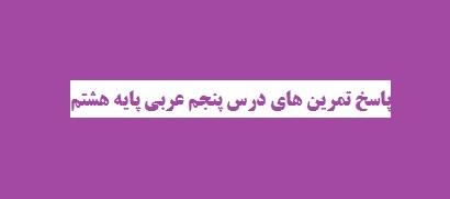 پاسخ تمرین های درس 5 عربی پایه هشتم