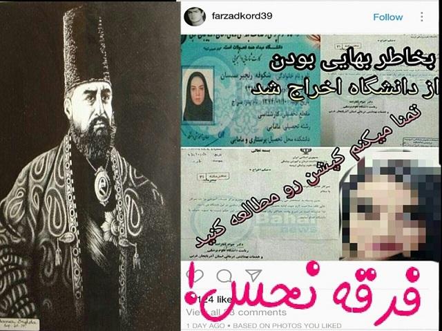 بهائیان ایران