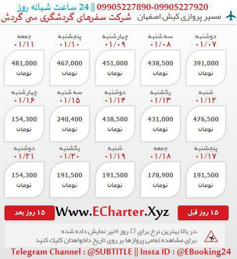 خرید بلیط هواپیما کیش اصفهان