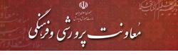 معاونت پرورشی و فرهنگی وزارت آموزش و پرورش