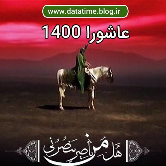محرم 1400 کی است