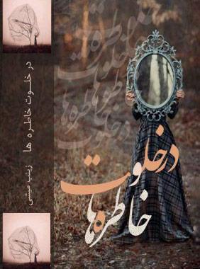 دانلود رمان در خلوت خاطره ها | اندروید apk ، آیفون pdf ، epub و موبایل