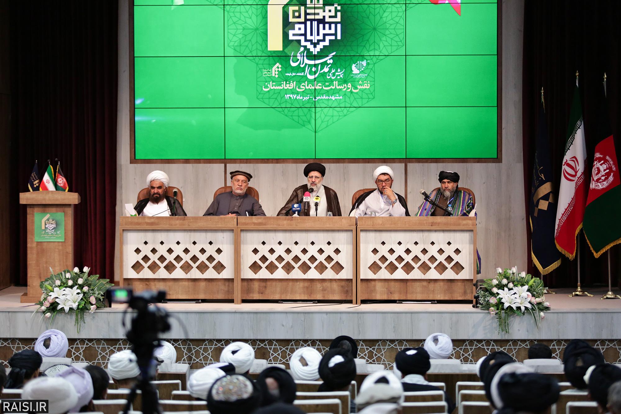 همایش نقش و رسالت علمای افغانستان با حضور تولیت آستان قدس رضوی