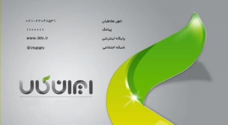 شبکه تلویزیون ایران کالا