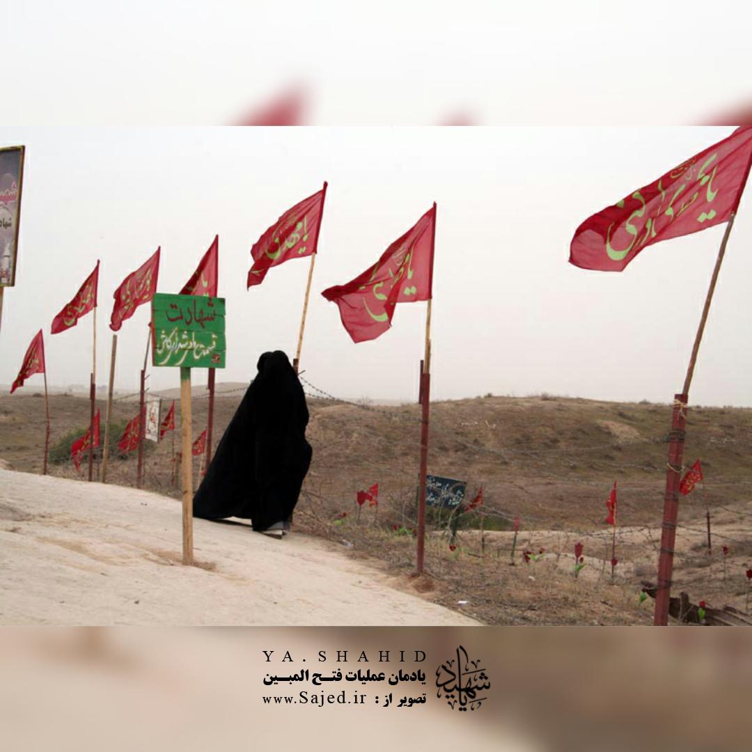 نتیجه تصویری برای شهدای دشت فتح المبین