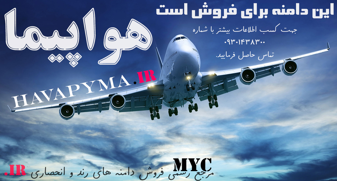 فروش دامنه هواپیما