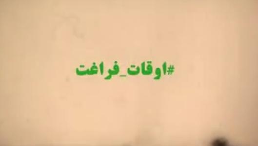 حجه الاسلام دکتر رئیسی اوقات فراغت خود را چگونه میگذراند