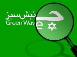 حمایت فتنه ی سبز از آیت الله سید صادق شیرازی + متن اصلی سایت جرس(جنبش راه سبز)