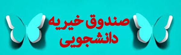 صندوق خیریه حرکت های جهادی